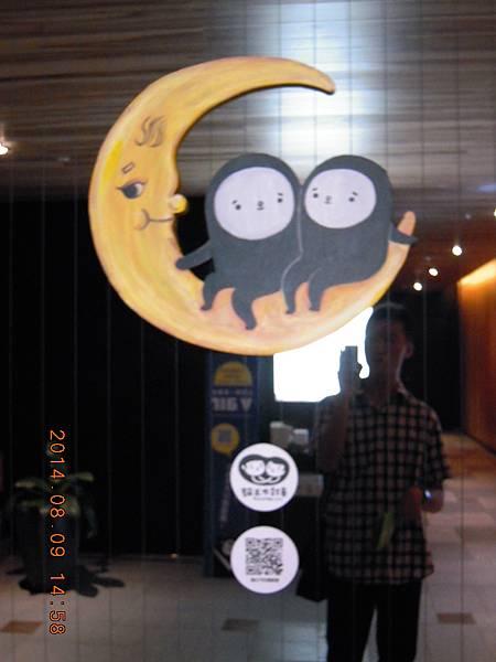 paper Moon.JPG
