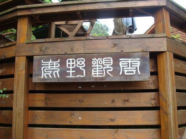 公館鄉附近的山上有很多民宿