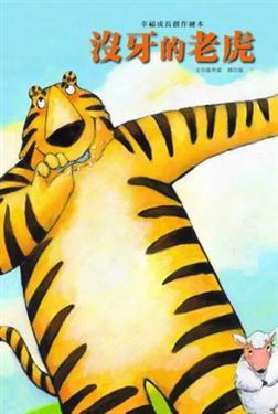 沒牙的老虎