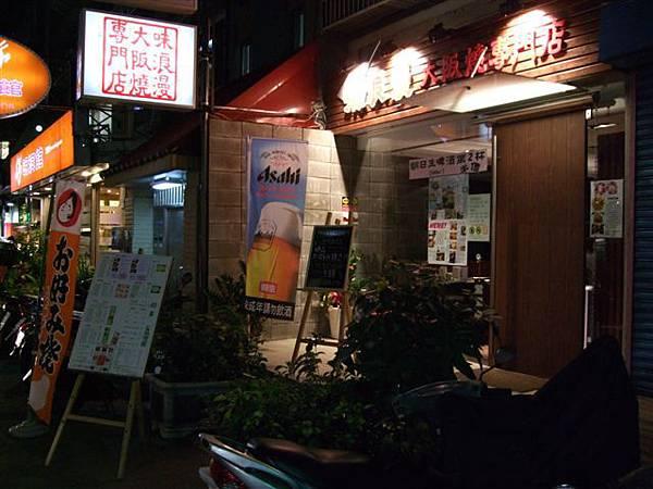 大阪燒2007_1022_192437.jpg