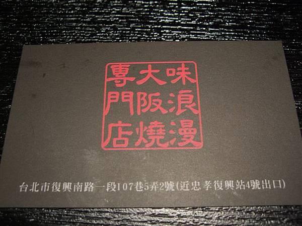 大阪燒2007_1022_193755.jpg