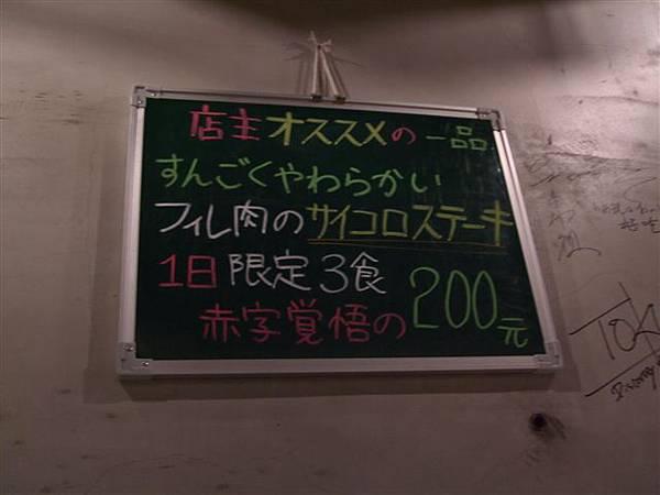 大阪燒2007_1022_193937.jpg