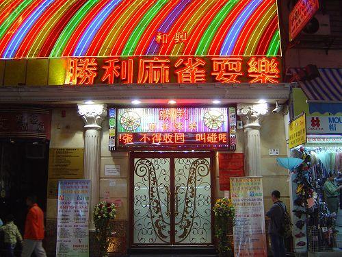 香港2007_1101_180515.jpg