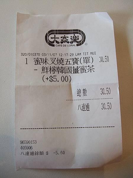 香港2007_1103_121711.jpg