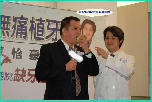 賴世雄3D雷射植牙黃怡豪醫師