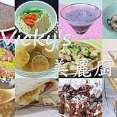 2015-12-22 美麗廚房多圖.jpg
