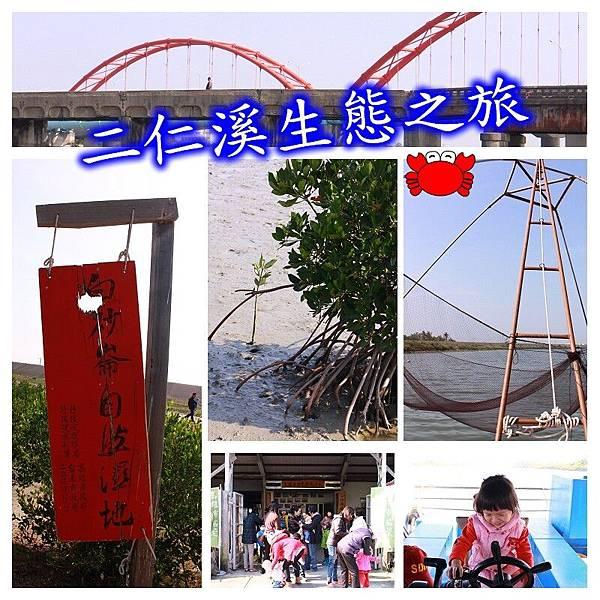 2016-01-15 二仁溪生態多圖.jpg