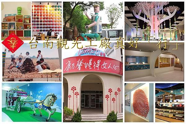 2016-01-16 觀光工廠後製  .jpg