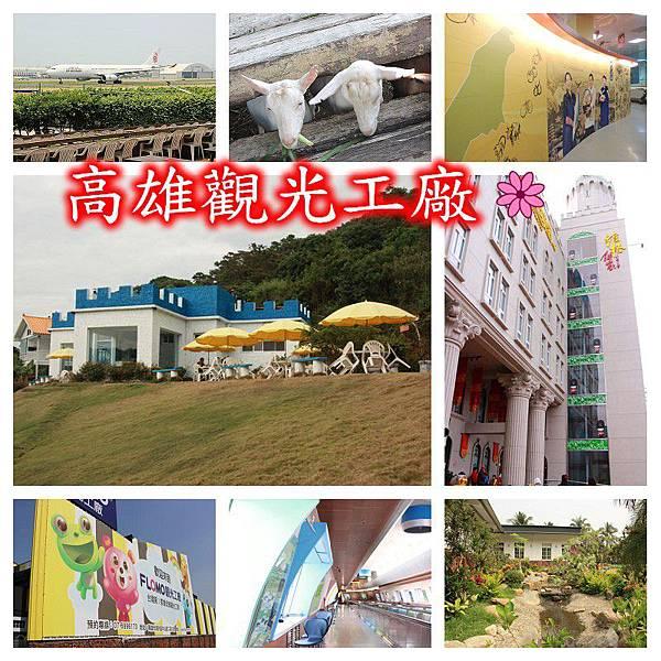 2016-01-18 高雄觀光工廠多圖.jpg