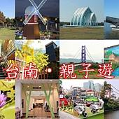 2016-01-18 台南親子遊多圖.jpg