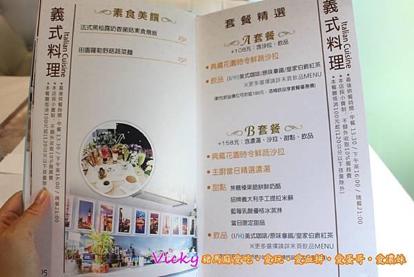 飛饗義法典藏料理016.jpg