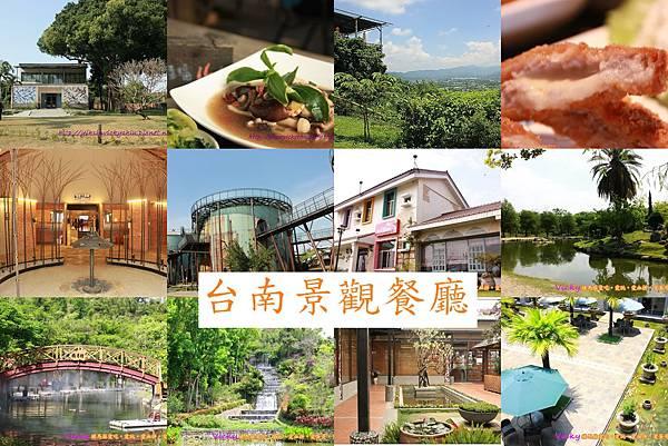 台南景觀餐廳.jpg
