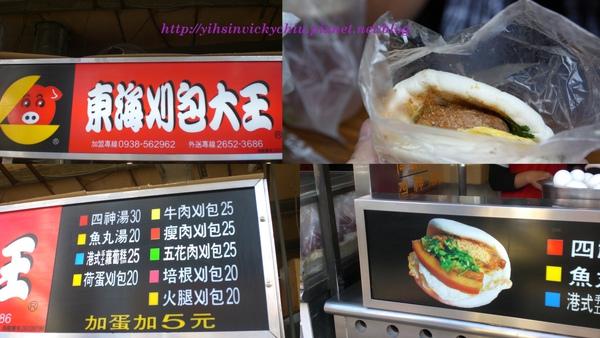 2010-01-09 東海小吃-all 2.jpg