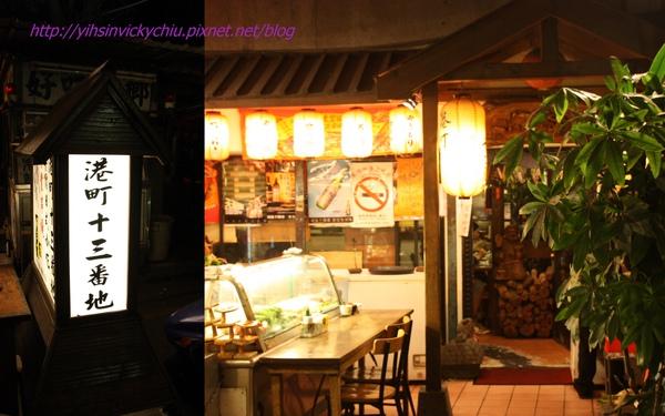 2010-01-09 港町13番地-all 1.jpg