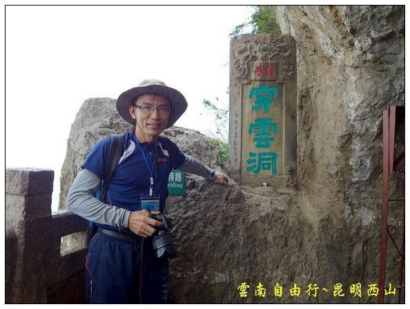 昆明西山龍門 (8).jpg