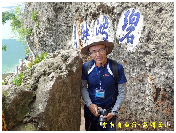 昆明西山龍門 (10).jpg