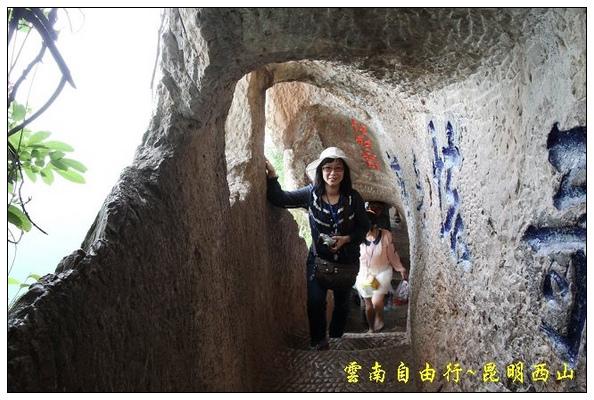 昆明西山龍門 (38).jpg