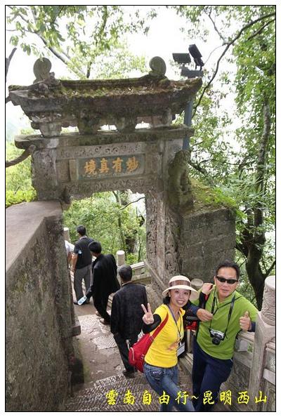 昆明西山龍門 (46).jpg