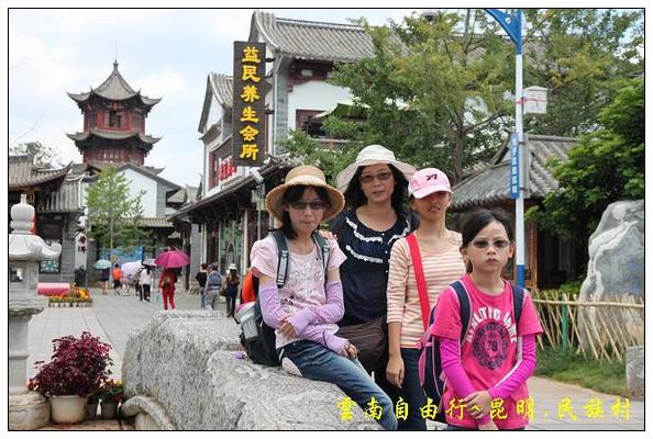 昆明少數民族村 (4).jpg