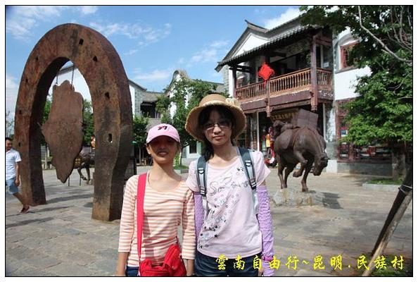 昆明少數民族村 (14).jpg