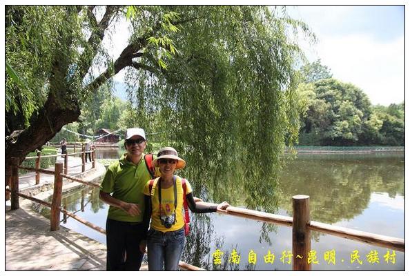 昆明少數民族村 (27).jpg