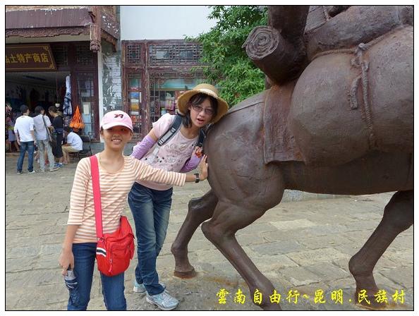昆明少數民族村 (31).jpg