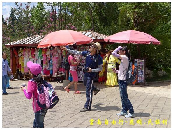 昆明少數民族村 (48).jpg