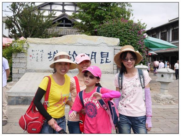 昆明少數民族村 (51).jpg