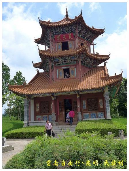 昆明少數民族村 (57).jpg