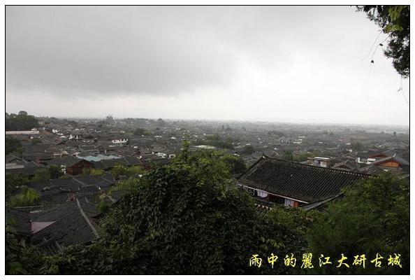 初見麗江大研古城 (8).jpg