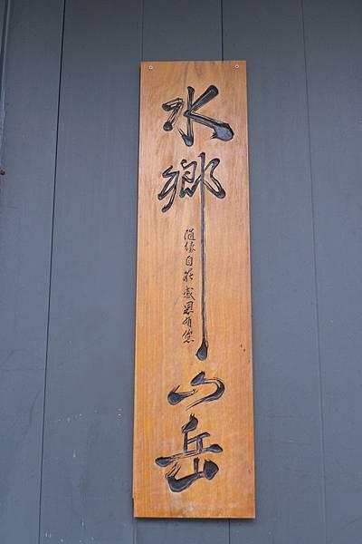 水鄉山岳 (84).jpg