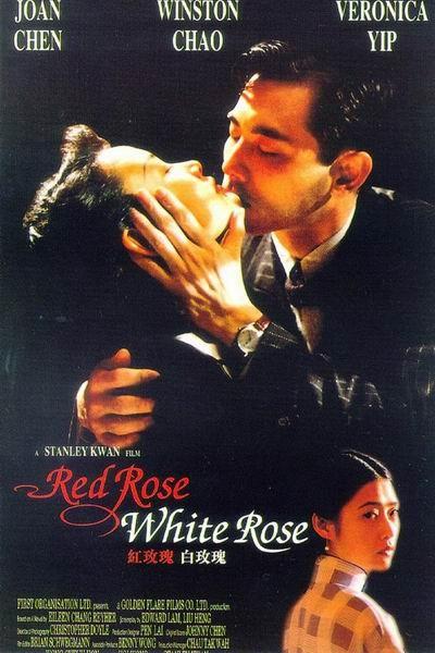 紅玫瑰與白玫瑰