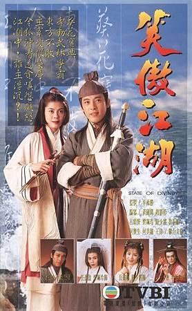 Tiếu_ngạo_giang_hồ_1996_poster
