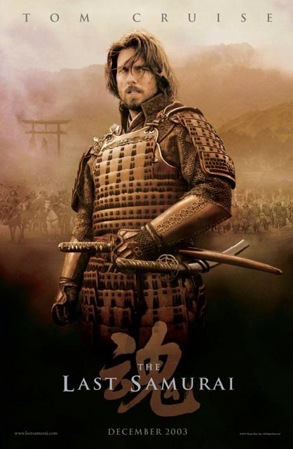 lastsamurai_banners_samuraibanner