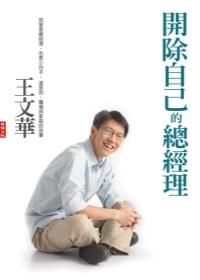 王文華開除自己的總經理