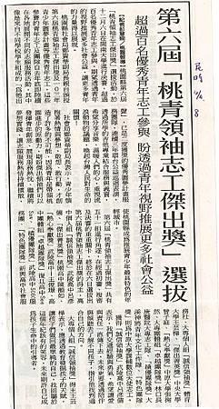 民時新聞露出.JPG