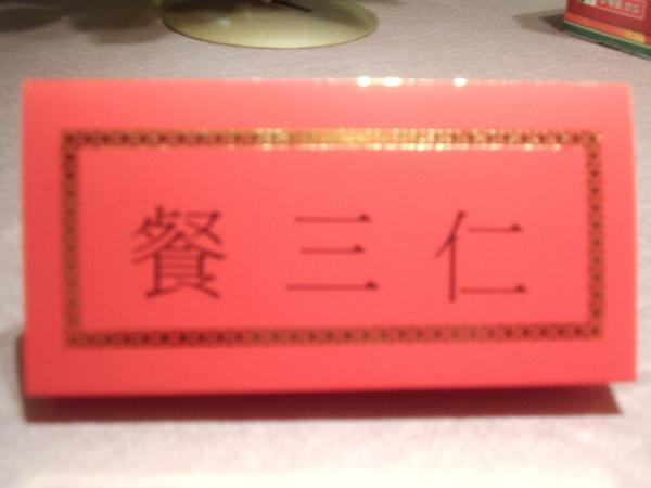 印有燙金字樣的餐三仁小牌