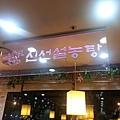 神仙雪濃湯 Sinseon Seolnongtang