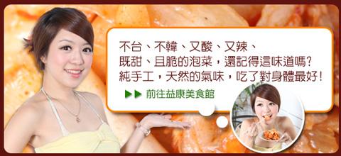 益康美食館-banner-2