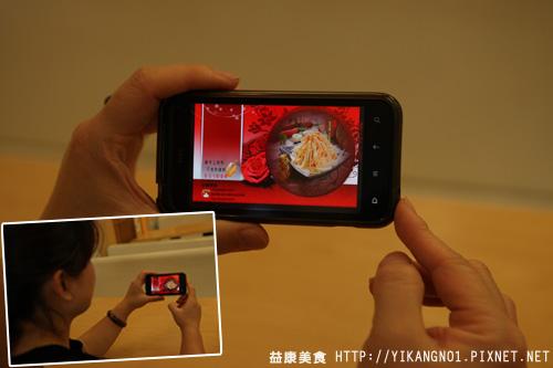 用手機查找益康美食館網站