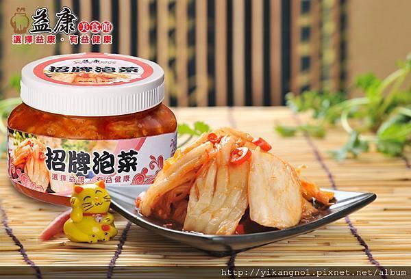 益康美食-招牌韓式泡菜00