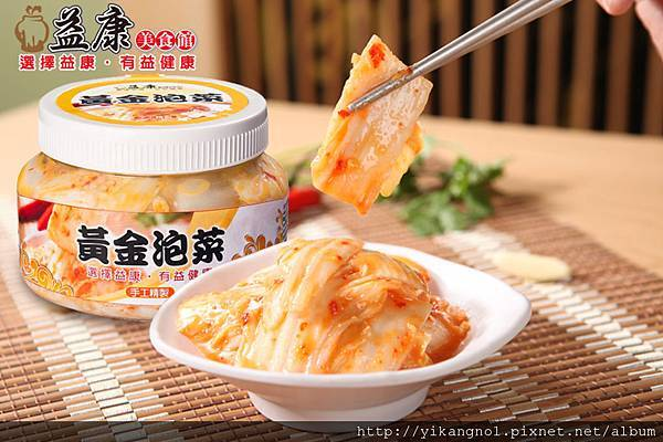 益康美食館-黃金泡菜0
