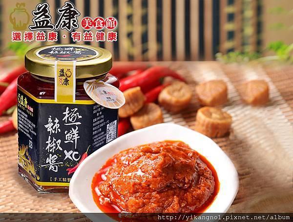 益康美食館-XO干貝辣椒醬3