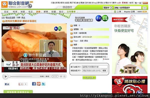 益康美食館-聯合影音網新聞