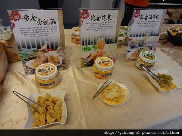 益康美食館試吃區2-黃金系列
