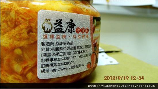 2012-09-21_111502
