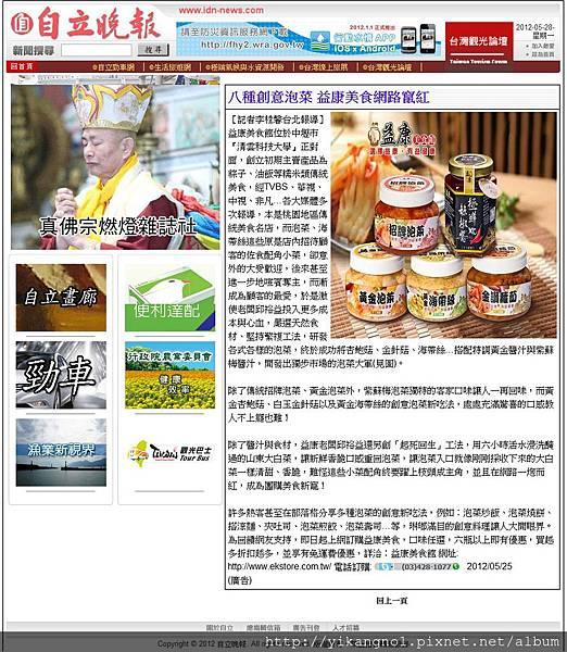 2012.05.28益康泡菜-自立晚報(電子報)