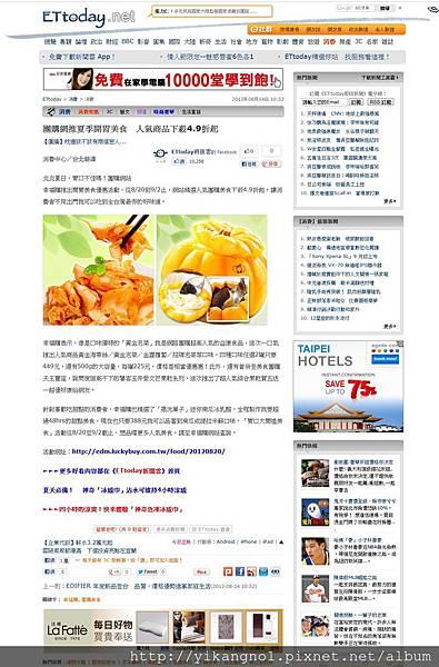 2012.08.14-ETtoday消費
