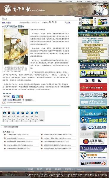 2012.12.10青年日報- 龍潭粽賞美食團購夯