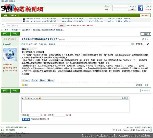 2012.12.09新茗網-美食館推出系列好康活動 讓消費 者撿便宜